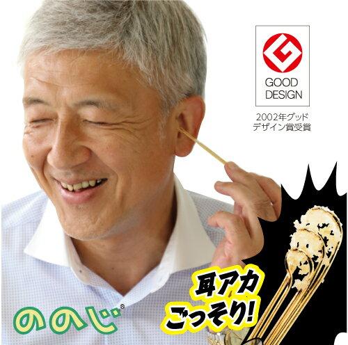 ののじ『爽快ソフト耳かき(EW-03Gn)』
