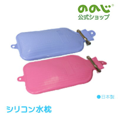 ののじ『シリコン水枕』