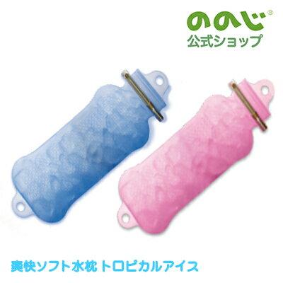 ののじ『爽快ソフト水枕トロピカル・アイスプチ』