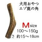 エゾ鹿の角Mサイズ(重さ100〜150g位)【動画】犬おやつ・北海道産エゾジカの角・天然素材・無添加・ガム歯みがき