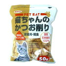 【秋元水産】減塩猫ちゃんのかつお削り40g