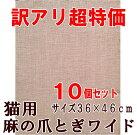 【訳あり特価】麻の爪とぎワイドサイズ10個セット約36×46cm