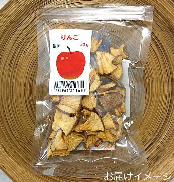 うさぎ 小動物用 おやつ 国産 リンゴの実 20g ドライベジ&フルーツ