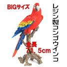 【レジン製】BIGサイズコンゴウインコW−455サイズ:W41.5cm×D27cm×H71.5cm
