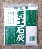 苦土石灰(粉状) 1,2kg小袋  アルカリ度53%
