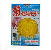 旭化学工業 菊乾燥肥料 1kg 国華園