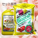 【運賃無料】ヴァラリスバイオポスト1.5L×リキッドサムビオ1Lセット販売【植物性有機100%土壌改良材】