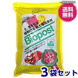 バイオポスト 1.5kg×3袋セット ヴァラリス 植物性有機100%土壌改良材 (送料無料)