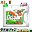 【あす楽】ラウンドアップマックスロードALII 4.5L 日産化学 ラウンドアップマックスロードAL2