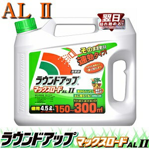 ラウンドアップマックスロードAL4.5L日産化学
