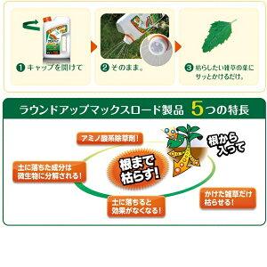 【送料無料・特価】ラウンドアップマックスロードAL4.5L×4本セット販売日産化学【他商品との同送不可】