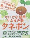 タネポン【小さな種まき用】【種まき器】