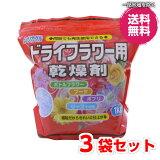 (送料無料) ドライフラワー用 乾燥剤 シリカゲル 1kg×3袋セット 細粒タイプ