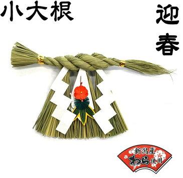 【国産・しめ縄】【お正月飾り】新潟県産 小大根