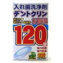 入れ歯洗浄剤 デントクリン 120錠入×30個(ケース販売)...