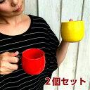 【2個入】マグカップ ココア カラフルでコロンとおしゃれなカップ 全8色 陶器