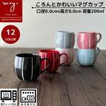 マグカップサマー・ココアコロンとかわいい全5カラー陶器