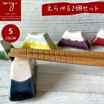 波佐見焼箸置はしおきFUJI富士山スプーンレストおしゃれ陶器はさみ焼焼き物やきものカラフル