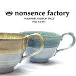 スープカップハッピーカップ1全8色陶器色釉をフチガケしたスタンダードなデザイン