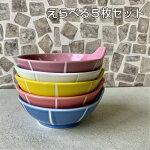 5枚セットとんすいココア全8色小鉢陶器波佐見焼お鍋の取り皿天つゆサラダ