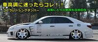 車高調ファイナルコネクションコブラレーシングダンパーマークXMARKXGRX120・130