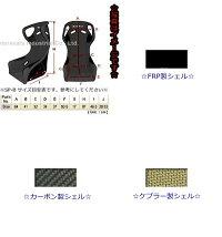 BorderバケットシートSP-BFRPファブリック生地(赤・青・黒)