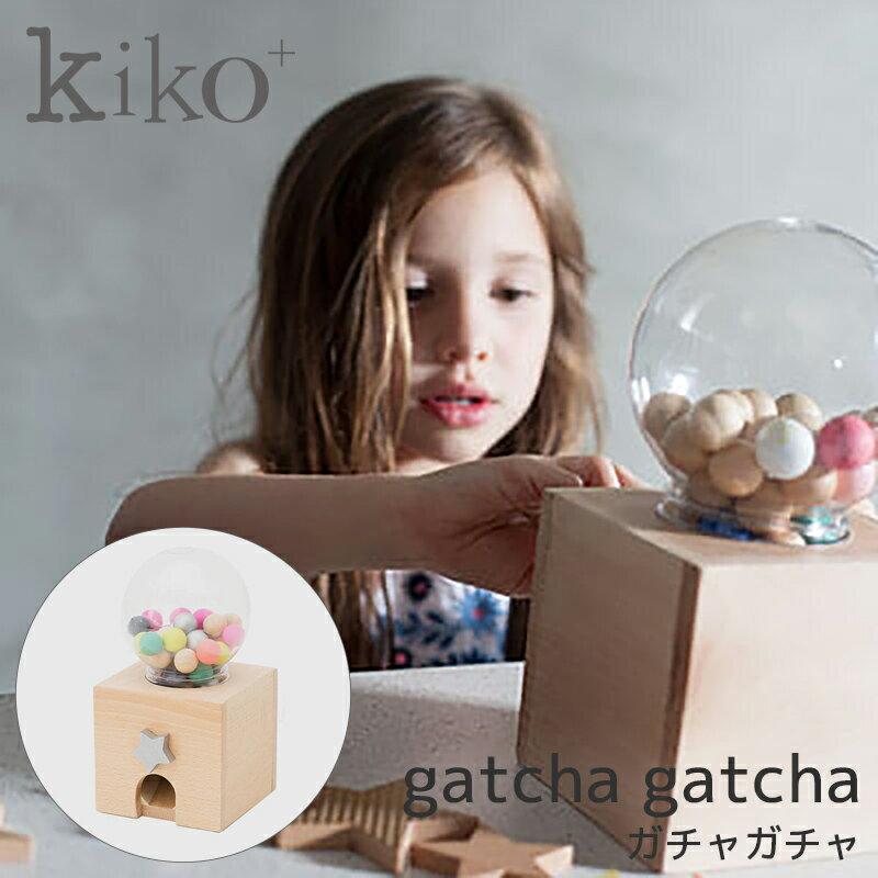 kiko+(キコ) gatcha gatcha(ガチャガチャ) きこ 木製 ベビー トイ キッズ 木のおもちゃ子供 誕生日 1歳 2歳 3歳 4歳 かわいい ギフト プレゼント 出産祝い クリスマス