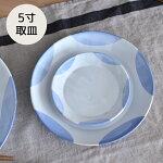 STUDIOM'(スタジオエム)/メテオ5寸取皿食器カフェキッチン北欧ナチュラルおしゃれ日本製スタジオm