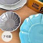 STUDIOM'(スタジオエム)/コロール7寸皿食器カフェキッチン北欧ナチュラルおしゃれ日本製スタジオm