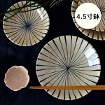 STUDIOM'(スタジオエム)/十草浅鉢4.5寸食器カフェキッチン北欧ナチュラルおしゃれ日本製スタジオm