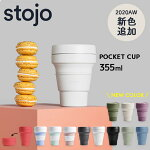 STOJO/POCKETCUP12oz(355ml)折り畳みマイカップストージョシリコンカップタンブラーマイボトルストローボトル