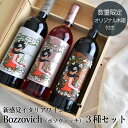 送料無料 Bozzovich ボゾヴィッチ ワイン 3本セット NS-03 3種類 白ワイン 赤ワイン ロゼワイン 誕生日祝い オーガニック イタリア オコーネ 女子会 おしゃれ ボトル ギフト ワイン箱 木箱付