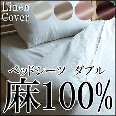ホテル使用シリーズベッドシーツ麻100% 柔らかく、丈夫な素材です。リネン 麻100%のベッドシー...