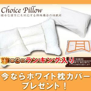 チョイスホテルズジャパンオリジナル チョイスピロー