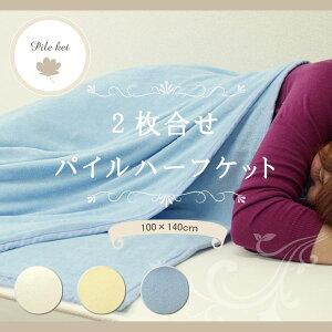 3colors!ソフトなパイル素材使用!赤字覚悟価格!1980円→980円大幅割引!【綿100%】ふわふわ2...