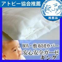 敏感肌や赤ちゃんにも安心のふわふわでさらっとした無添加ダブルガーゼ掛けカバーシングルサイズ