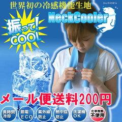 "CCTタオル!ひんやりタオル""振ってCOOL""防腐剤不使用で肌にもやさしい!長期間冷却/冷却タオル/冷たいタオル/クールタオル/つめたいタオル/クールコンフォートテクノロジー/素材世界特許申請中/ネッククーラー"