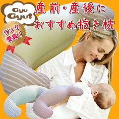 しっかりボリュームでプレゼントにもオススメ♪マタニティ 妊婦さんに最適抱き枕ボリュームタイ...