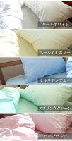 【日本製】綿100%《高級ホテル仕様》サテンスクエア掛け布団カバーシングル(SL)サイズ