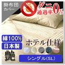 布団カバー【日本製】高級ホテル仕様 ダニ通過率0%