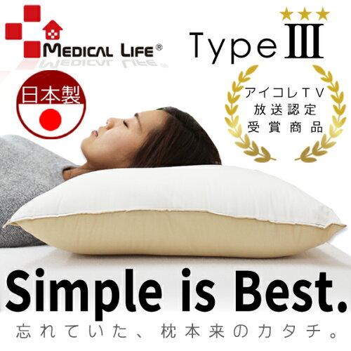 枕 肩こり メディカル枕 との比較 最高グレード枕 メディカルライフ...
