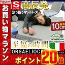ポイント20倍 7/14 20:00〜7/21 1:59迄 送料無料 厚さ10cm イタリア製 高反...