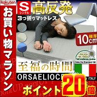 厚さ10cmのイタリア製高反発健康マットレス三つ折りオルサエリオセル(ORSAELIOCEL)シングルサイズマニフレックスよりお得でこの使用感折りたたみ式