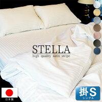 《高級ホテル仕様》サテンストライプ掛布団カバーシングル(SL)サイズ