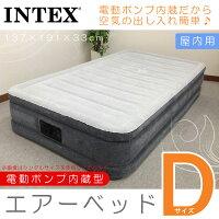 INTEX電動エアーベッドダブル高反発マットレスインテックス送料無料