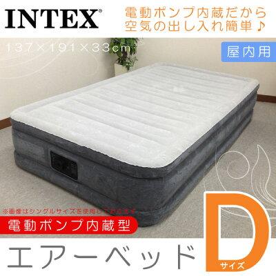 送料無料! INTEX ベッド 電動 エアーベッド ダブル 高反発 マットレス インテックス …