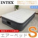 送料無料 INTEX ベッド 電動エアーベッド シングル 高反発 マットレス インテックス 送料無料 エアベッド 高さ33cm 極厚 日本語説明書 90日間保証付き 折りたたみベッド ツインコンフォートプラッシュ すのこベッド をお探しの方にもお勧め 来客用にも INTEX