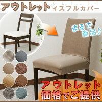 【在庫処分価格!】椅子カバーフィットタイプ【チェアーカバー】