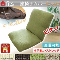 おススメ度◎♪FITS!座椅子カバーLサイズウルトラストレッチでぴったりフィット!驚くほどの伸縮素材2way生地しなやかで柔らかく高級感あり