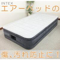 INTEXベッド電動エアーベッドシングル高反発マットレスインテックス送料無料エアベッド高さ33cm極厚カバー伸縮ベッドシーツボックスシーツベッドカバー
